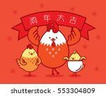 chinese new year of the rooster ... | Shutterstock .eps vector #553304809