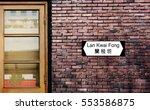 lan kwai fong street sign. the... | Shutterstock . vector #553586875