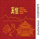 chinese new year 2017 modern... | Shutterstock .eps vector #553894879