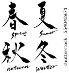 calligraphy 4 seasons  and... | Shutterstock .eps vector #554042671