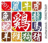 vector chinese zodiac signs... | Shutterstock .eps vector #554074369