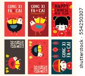 set of happy chinese new year... | Shutterstock .eps vector #554250307