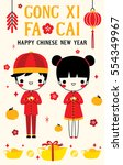 happy chinese new year 2017... | Shutterstock .eps vector #554349967