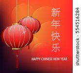 postcard chinese new year... | Shutterstock . vector #554516284