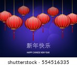 postcard chinese new year... | Shutterstock . vector #554516335