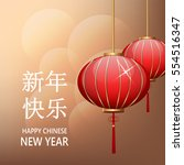 postcard chinese new year... | Shutterstock . vector #554516347