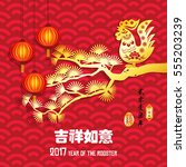 chinese new year year of... | Shutterstock .eps vector #555203239