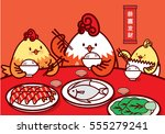 reunion dinner  chinese new... | Shutterstock .eps vector #555279241