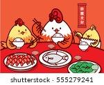 reunion dinner  chinese new...   Shutterstock .eps vector #555279241