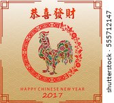 happy chinese new year 2017...   Shutterstock .eps vector #555712147