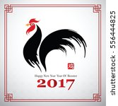 chinese calligraphy 2017  year... | Shutterstock .eps vector #556444825