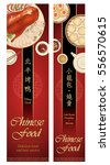 chinese food vertical banner...   Shutterstock .eps vector #556570615