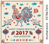 calligraphy 2017. happy chinese ... | Shutterstock .eps vector #557867641
