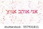 """i love you"" text in hebrew...   Shutterstock . vector #557931811"