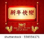 chinese new year festive card... | Shutterstock . vector #558556171