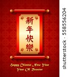 chinese new year festive card... | Shutterstock . vector #558556204