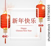 chinese  festive traditional... | Shutterstock .eps vector #558758305