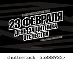 defender of the fatherland day... | Shutterstock .eps vector #558889327