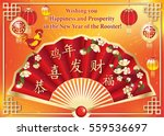year of the rooster   greeting... | Shutterstock . vector #559536697