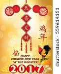 greeting card for chinese new... | Shutterstock .eps vector #559614151