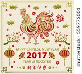 gold calligraphy 2017. happy... | Shutterstock .eps vector #559773001