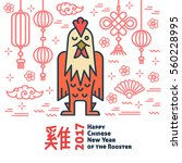 chinese new year of the rooster ... | Shutterstock .eps vector #560228995