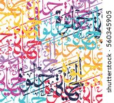 arabic art calligraphy | Shutterstock . vector #560345905