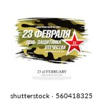 defender of the fatherland day... | Shutterstock .eps vector #560418325