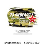 defender of the fatherland day... | Shutterstock .eps vector #560418469