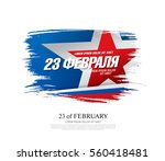 defender of the fatherland day... | Shutterstock .eps vector #560418481