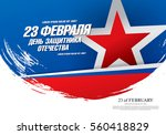 defender of the fatherland day... | Shutterstock .eps vector #560418829