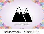mountains icon vector... | Shutterstock .eps vector #560443114