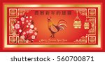 chinese new year of rooster... | Shutterstock .eps vector #560700871
