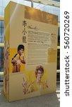 "Small photo of CHEK LAP KOK, HONG KONG â?? JULY 2, 2016: Hong Kong International Airport - Bruce Lee ""Alive"" Exhibition promotional display."