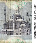 Small photo of Mohammed Ali Mosque - protective image on Egyptian money bill