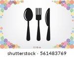fork spoon knife icon vector... | Shutterstock .eps vector #561483769