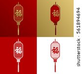 lantern as chinese new year... | Shutterstock .eps vector #561894694