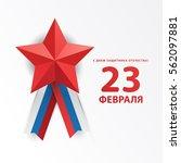 february 23 defender of the... | Shutterstock .eps vector #562097881