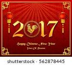 happy chinese new year 2017...   Shutterstock . vector #562878445
