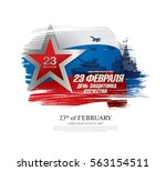defender of the fatherland day... | Shutterstock .eps vector #563154511