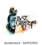 maha shivratri. hand drawn... | Shutterstock .eps vector #564513541