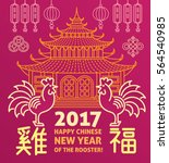 chinese new year of the rooster ... | Shutterstock .eps vector #564540985