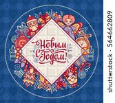 new year card. holiday colorful ... | Shutterstock . vector #564662809