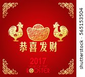 lunar new year greeting card  ... | Shutterstock .eps vector #565153504