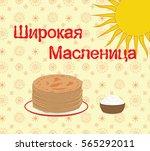 russian holiday maslenitsa....