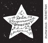 hands drawn lettering... | Shutterstock .eps vector #565487464