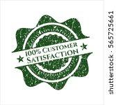 green 100  customer... | Shutterstock .eps vector #565725661