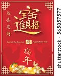 elegant chinese new year of the ... | Shutterstock . vector #565857577
