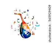 colorful arabic lute with... | Shutterstock .eps vector #565929409