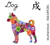 chinese zodiac sign dog  fixed... | Shutterstock .eps vector #566189281